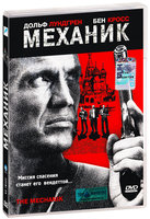 DVD Механик / The Mechanik