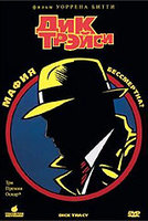 Дик Трэйси (DVD) / Dick Tracy