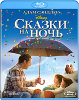 Blu-Ray Сказки на ночь (Blu-Ray) / Bedtime Stories