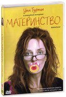 Материнство (DVD) / Motherhood