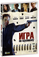 Игра по-крупному (DVD) / War, Inc.