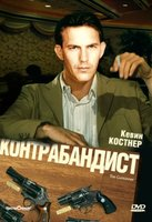 Контрабандист (DVD) / The Gunrunner