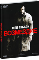 Возмездие (DVD) / Edge of Darkness