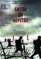 DVD Битва на Неретве. Диск 1 / Bitka na Neretvi / La Battaglia della Neretva / The Battle of Neretva / Die Schlacht an der Neretva