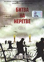 Битва на Неретве. Диск 2 (DVD) / Bitka na Neretvi / La Battaglia della Neretva / The Battle of Neretva / Die Schlacht an der Neretva