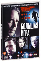 Большая игра (DVD) / State of Play