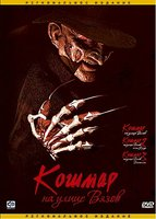 Кошмар На Улице Вязов. Части 1-3 (DVD) / A nightmare on elm street/A nightmare on elm street part 2: Freddy's revenge/A nightmare on elm street 3: Dream warriors