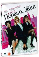 Клуб первых жен (DVD)