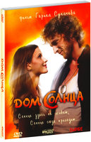 DVD Дом солнца