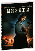 DVD Мизери / Misery