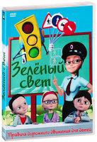 Зеленый свет: Правила дорожного движения для детей. Серии 1-26