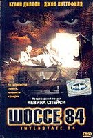 Шоссе 84 (DVD) / Interstate 84