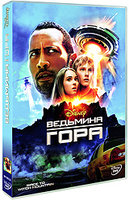 DVD Ведьмина гора / Race to Witch Mountain