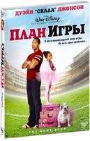 План игры (DVD) / The Game Plan