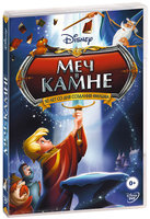 Меч в камне (DVD) / The Sword in the Stone