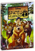 Братец медвежонок 2: Лоси в бегах (DVD) / Brother Bear 2