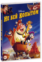 DVD Не бей копытом / Home on the Range