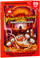 Утиные Истории: Заветная Лампа (DVD) / DuckTales: The Movie - Treasure of the Lost Lamp