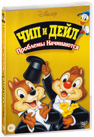 DVD Чип и Дейл: Проблемы Начинаются / Chip and Dale: Here Comes Trouble