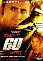 Угнать за 60 секунд (DVD) / Gone in 60 Seconds
