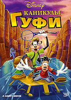 Каникулы Гуфи (DVD) / Goofys movie