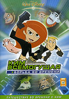 Ким всемогущая. Борьба во времени (DVD) / Kim Possible: A Sitch in Time