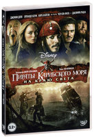DVD Пираты Карибского моря: На краю света / Pirates of the Caribbean: At World's End