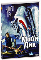 DVD Моби Дик / Moby Dick / Herman Melville's Moby Dick