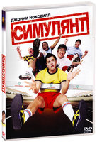 Симулянт (DVD) / The Ringer