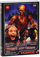 DVD Ад живых мертвецов / Hell of the living dead