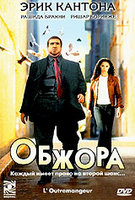 DVD Обжора / L'outremangeur