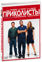 DVD Приколисты / Funny People