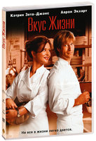 Вкус жизни (DVD) / No Reservations