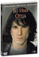 Во имя отца (DVD) / In the Name of the Father