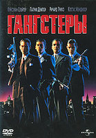 Гангстеры (DVD) / Mobsters