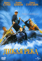 DVD Дикая река / The River Wild