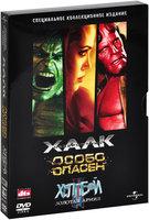 Специальное Коллекционное Издание: Невероятный Халк / Особо опасен / Хеллбой 2: Золотая армия (3 DVD)