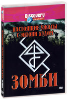 Discovery: Настоящие ужасы с Энтони Хэдом. Зомби (DVD) / True Horror with Anthony Head: Zombies