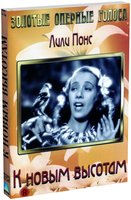К новым высотам (DVD) / Hitting a New High