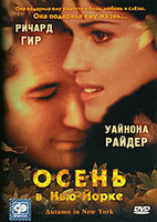 DVD Осень в Нью-Йорке / Autumn in New York