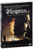 Нефть (DVD) / There Will Be Blood