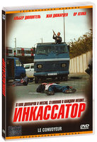 DVD Инкассатор / Armored