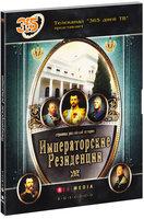 Императорские резиденции. Страницы российской истории