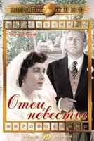 Отец невесты (DVD) / Father Of The Bride