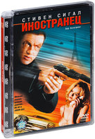 Иностранец (DVD) / The Foreigner