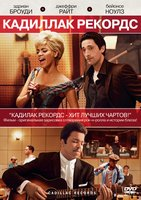 Кадиллак рекордс (DVD) / Cadillac Records