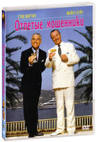DVD Отпетые мошенники / Dirty Rotten Scoundrels