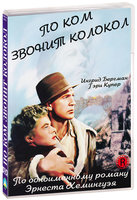 По ком звонит колокол (DVD) / For Whom the Bell Tolls