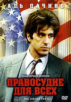 Правосудие для всех (DVD) / And Justice for All