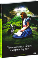Приключения Алисы в Стране Чудес (DVD) / Alice's Adventures in Wonderland